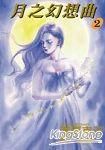 月之幻想曲(02)-JOKER系列二