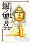 銀之聖者-北斗之拳托席外傳01