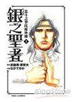銀之聖者-北斗之拳托席外傳02