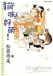 貓咪好萌 (全)