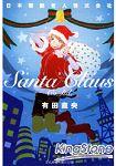 日本聖誕老人株式社 (全)