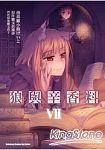 狼與辛香料(漫畫版)07
