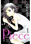 Piece ~ 回憶的碎片 ~ 1~10【特價套書】