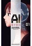 AI電子基因(1)