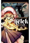 勇者赫魯庫-Helck--01