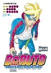 火影新世代BORUTO-NARUTO NEXT GENERATIONS- 05