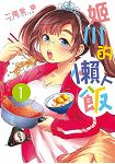 姬川的懶人飯(1)