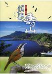 傾聽壽山:攜手‧珍愛:壽山國家自然公園資源解說手冊