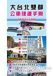 大台北雙都公車捷運手冊