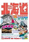 北海道旅遊全攻略2018-19年版(第 3 刷)