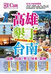 高雄墾丁台南 (2019-20改革號) 玩盡台灣南部+外島!