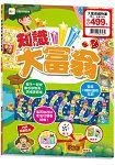 大富翁遊戲禮物書(2冊入)