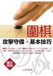 圍棋攻擊守備基本技巧(圖文解說)