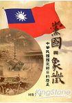 黨國與象徵-中華民國國定節日的歷史[軟精裝]