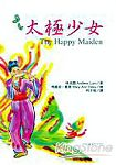 太極少女(The Happy Maiden)