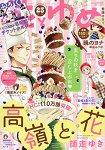 花與夢 11月20日/2017附覆面系NOISE票券保護套