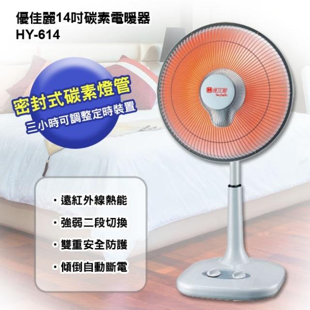 優佳麗14吋碳素電暖器(HY-614)