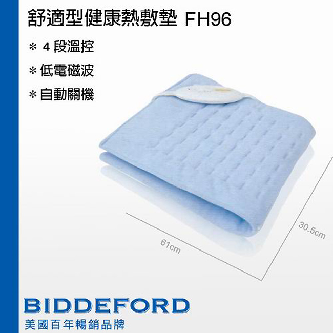 BIDDEFORD 舒適型動力式熱敷墊 FH96