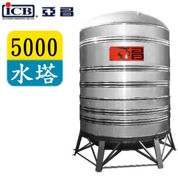 ICB 亞昌 5000亞昌牌不鏽鋼水塔附架 SY-5000