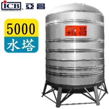 ICB 亞昌 5000穎昌紅帶不鏽鋼水塔附架 SH-5000