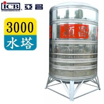 ICB 亞昌 3000穎昌紅帶不鏽鋼水塔附架 SH-3000