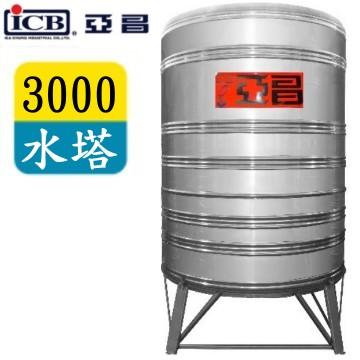 ICB 亞昌 3000亞昌牌不鏽鋼水塔附架 SY-3000
