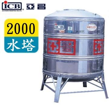 ICB 亞昌 2000亞昌牌不鏽鋼水塔附架 SY-2000