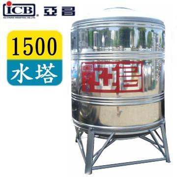 ICB 亞昌 1500亞昌牌不鏽鋼水塔附架 SY-1500