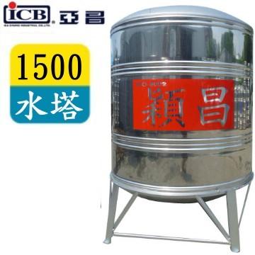 ICB 亞昌 1500穎昌紅帶不鏽鋼水塔附架 SH-1500