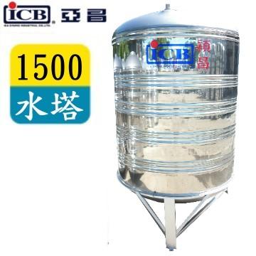 ICB 亞昌 1500穎昌藍標不鏽鋼水塔附架 SI-1500