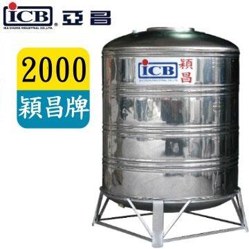 ICB 亞昌 2000穎昌藍標不鏽鋼水塔附架 SI-2000