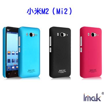 IMAK 小米手機 M2 MI2 超薄磨砂亮彩保護殼