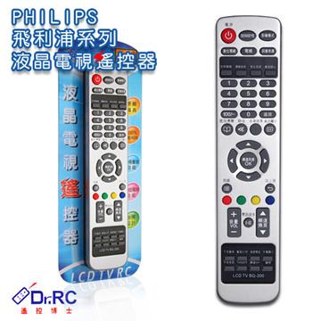【遙控博士】飛力浦PHILIPS系列液晶電視遙控器