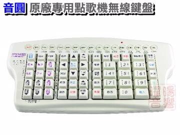 音圓原廠點歌無線鍵盤 IYKB-6800 適用音圓全機種