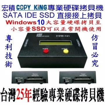 宏積 DW-121 中文1對1 IDE/SATA/SSD/DOM/mSATA/eSATA/iVDR/CFast 多功能高速硬碟對拷機硬碟拷貝機