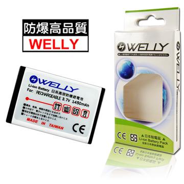 WELLY HP Photosmart R507, R607, R707, R717 防爆高容量鋰電池