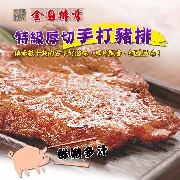 【金園排骨】特級厚切手打豬排3片+嚴選排餐級嫩腿排3支