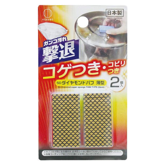 日本 小久保 鑽石鍋具去汙神奇海綿(2入組)