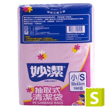 妙潔 抽取式 清潔袋 S【50cm×43cm/160張】