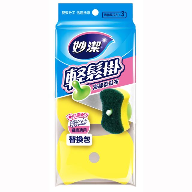 妙潔 輕鬆掛海綿菜瓜布(補充包-3入)