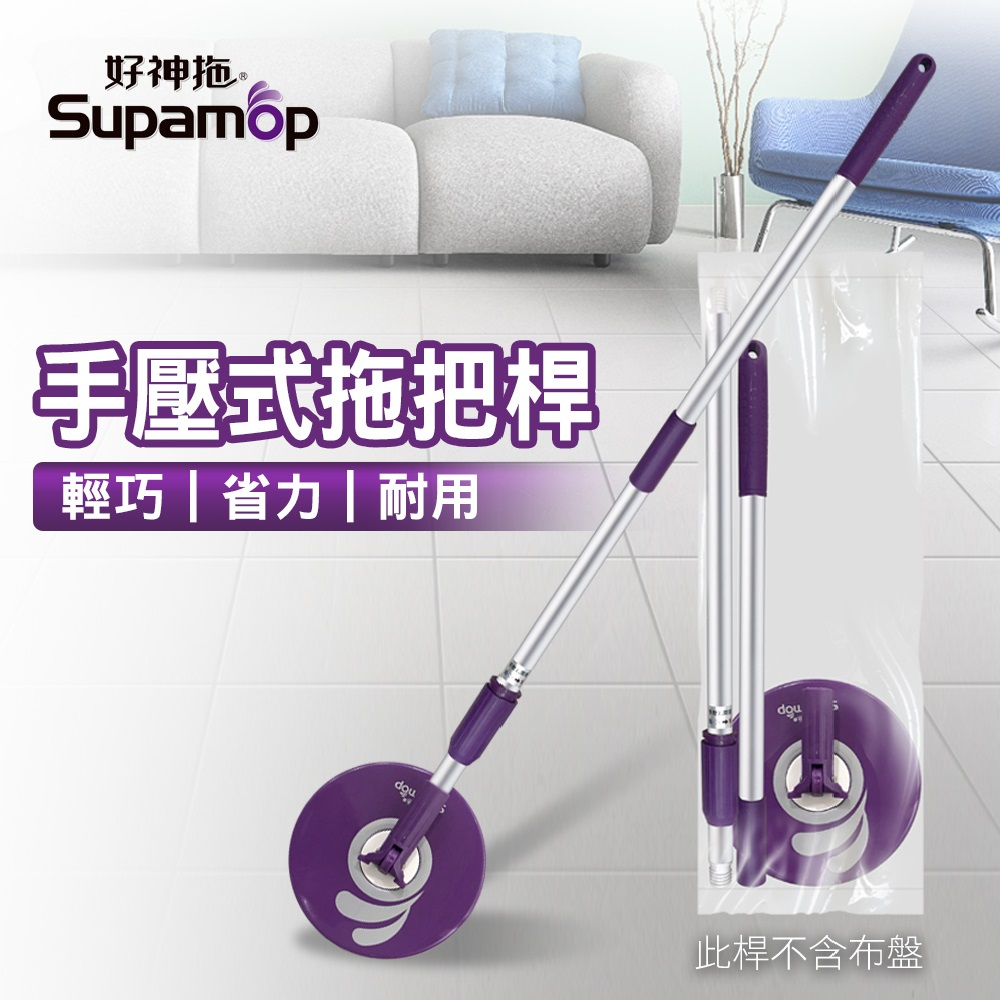 【好神拖Supamop】輕巧手壓式拖把架-袋裝