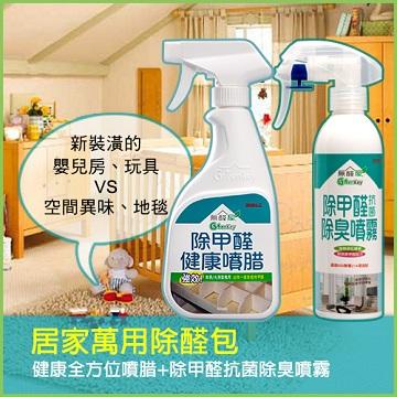 無醛屋-居家萬用除醛包-健康全方位噴臘+除甲醛抗菌除臭噴霧