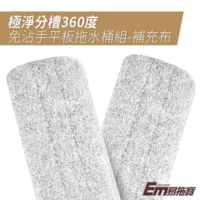 【EM易拖寶】極淨分槽360度免沾手平板拖專用拖把布x2入