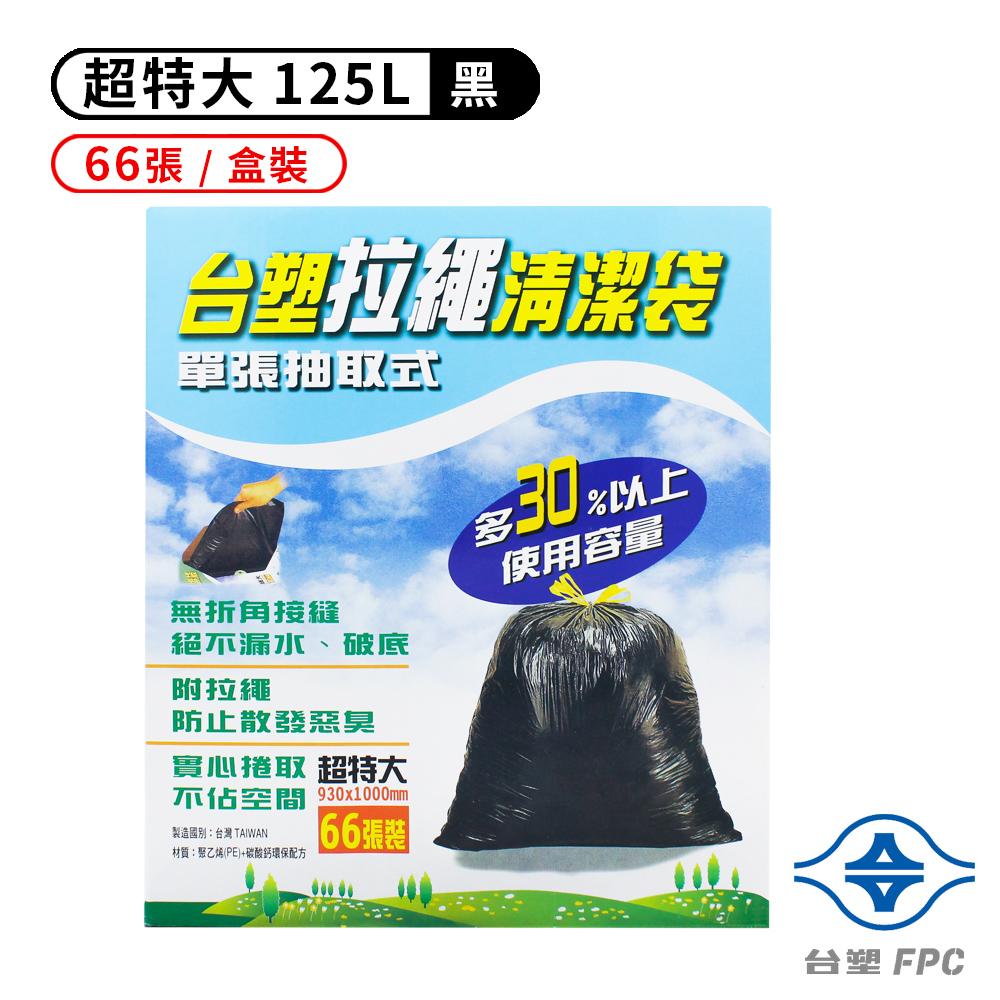 臺塑 拉繩 清潔袋 垃圾袋 (超特大) (黑色) (125L) (93*100cm) (盒裝) (66張/盒)