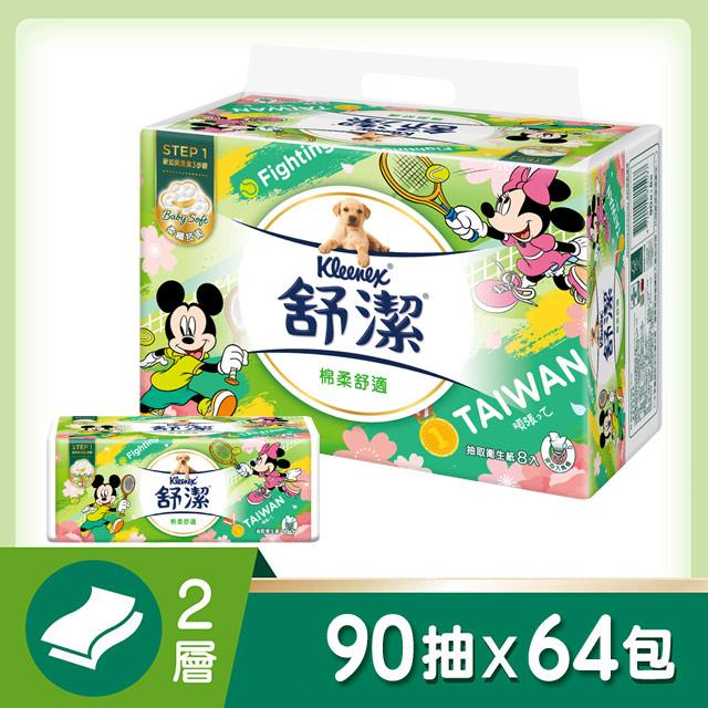 舒潔 棉柔舒適迪士尼奧運抽取式衛生紙(90抽x8包x8串/箱)