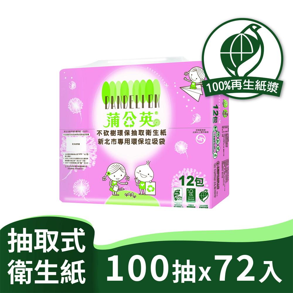 蒲公英 環保抽取式衛生紙-新北市垃圾袋限定版(100抽*72包/箱)
