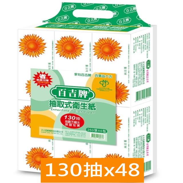 《百吉牌》抽取式衛生紙(130抽x6包x8串/箱)