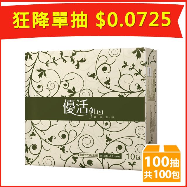 Livi優活 抽取式衛生紙(100抽x10包x10串/箱)