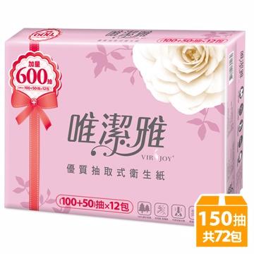 唯潔雅 優質抽取式衛生紙 150抽X12包X6串/箱