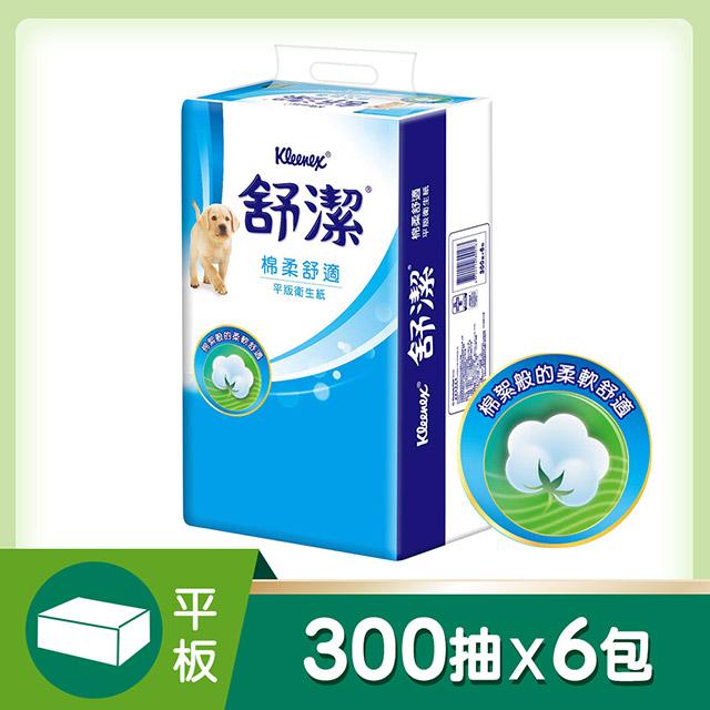 舒潔 棉柔舒適平版衛生紙(300抽X6包/串)